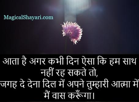 Aata Hai Agar Kabhi Din Aisa Ki, Special Heart Touching Status 2020
