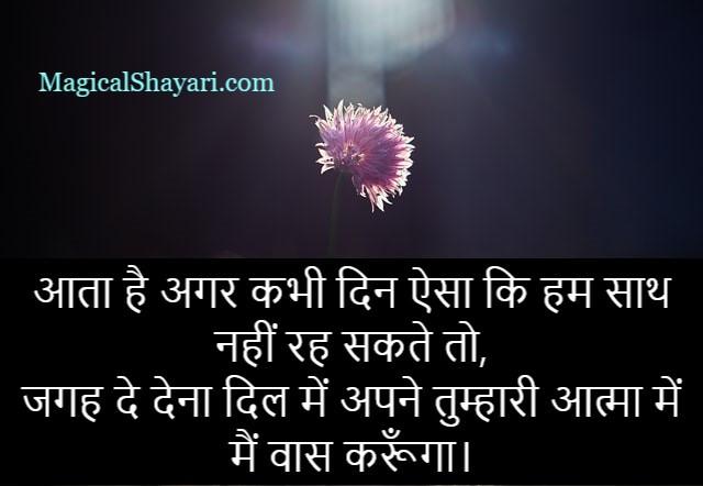 heart-touching-status-aata-hai-agar-kabhi-din-aisa-ki-hum