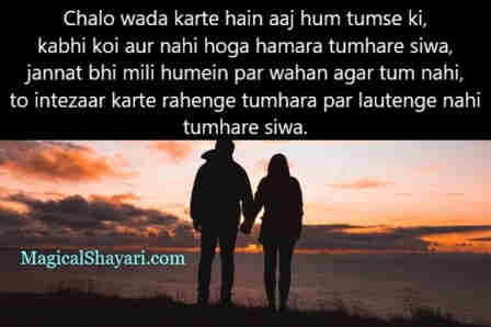 love-shayari-in-english-kabhi-koi-aur-nahi-hoga-hamara
