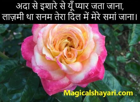 Ada Se Ishare Se Yun Pyar Jata Jana, 2 Line Shayari On Love