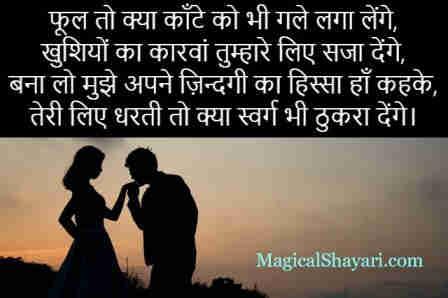 propose-shayari-status-phool-to-kya-kaante-ko-bhi-gale