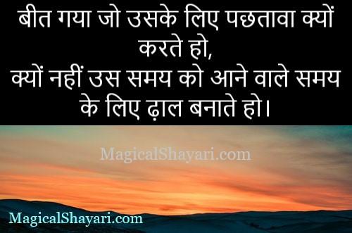 suvichar-in-hindi-beet-gaya-jo-uske-liye-pachhtava-kyon