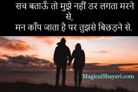 Sach Bataon To Mujhe, Heart Touching Love Quotes In Hindi