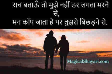 thoughts-love-quotes-in-hindi-sach-bataon-to-mujhe-dar-nahi
