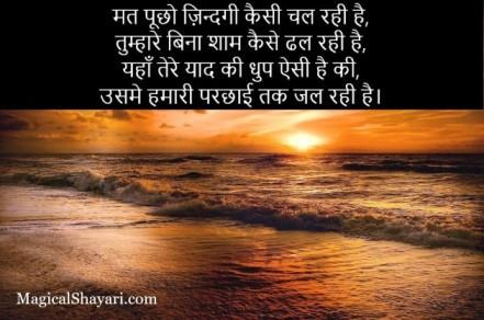 miss-you-shayari-yaad-mat-puchho-zindagi-kaisi-chal-rahi