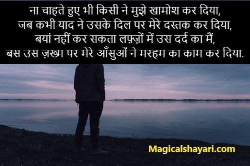 na-chahte-huye-bhi-kisi-ne-mujhe-khamosh-sad-shayari