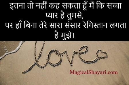 true-love-status-love-lines-itna-to-nahi-keh-sakta-hun-main-ki