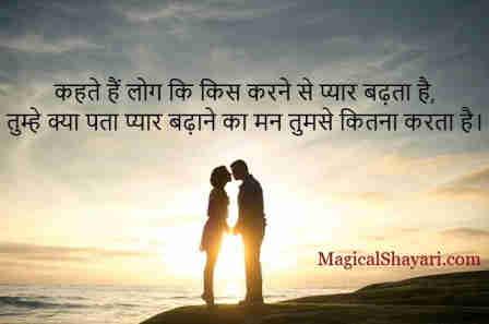 hot-kiss-status-hindi-kehte-hain-log-ki-kiss-karne-se-pyar-badhta