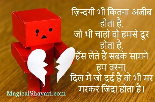 zindagi-bhi-kitna-ajeeb-hota-hai-shayari-on-life