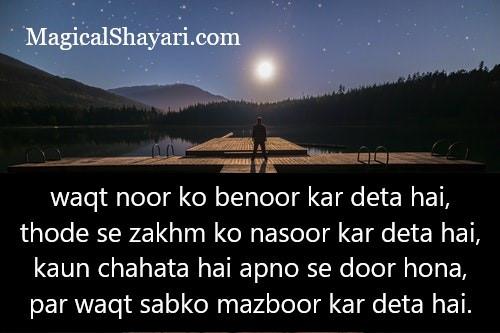english-shayari-kaun-chahta-hai-apno-se-door-hona