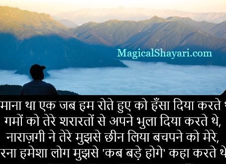 Zamana Tha Ek Jab Hum Rote, Breakup Shayari Hindi