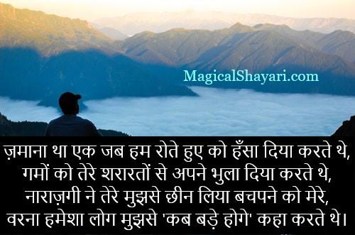 breakup-shayari-sad-love-zamana-tha-ek-jab-hum-rote-huye