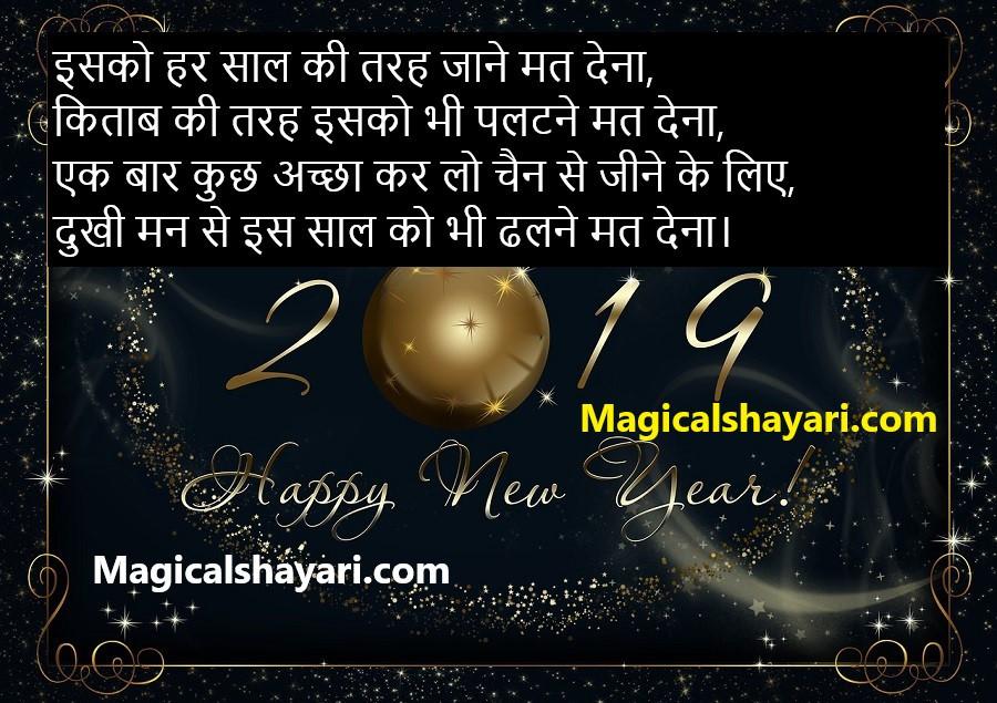 happy new year 2019 shayari in hindi images, isko har saal ki tarah