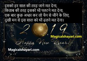 Happy New Year Ki Shayari 100