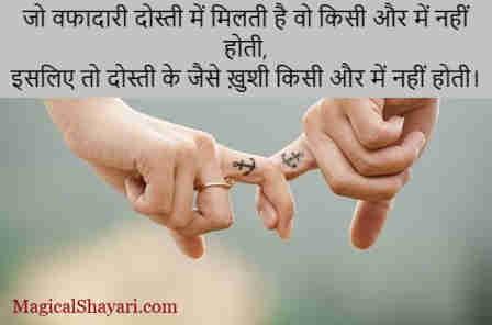 dosti-status-in-hindi-jo-wafadari-dosti-mein-milti-hai-wo-kisi