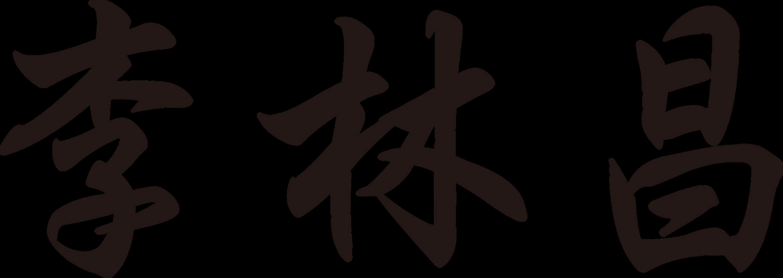 李林昌.png