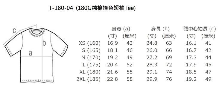 T-180-04尺碼表.jpg