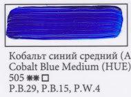 Cobalt Blu Medium, art.505