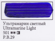 Ultramarine Light, art.501