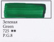 Green, art.725