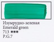 Emerald Green, art.713