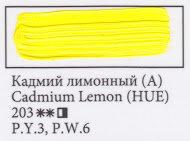 Cadmium Lemon, art.203