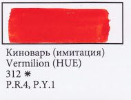 Vermilion (Hue), art. 312