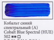 Cobalt Blu Spectral, art.502