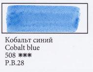 Cobalt Blu, art. 508