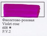 Violet-Rose, art.608