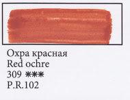 Red ochre, art.309