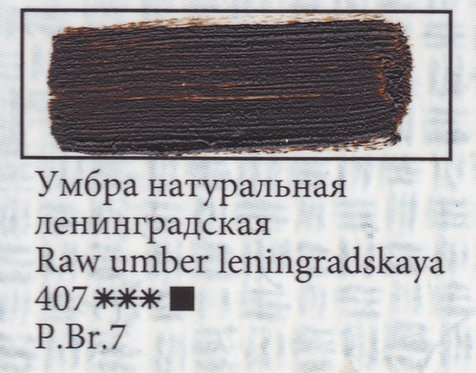Raw Umber Leningradskaya, art.407