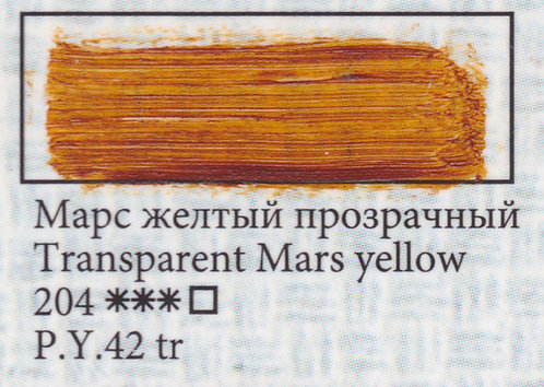 Transparent Mars Yellow, art.204