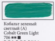 Cobalt Green Light, art.706