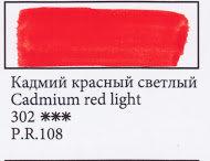 Cadmium Red Light, art.302