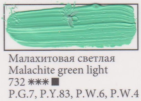 Malachite green light, art.732