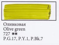 Olive Green, art.727
