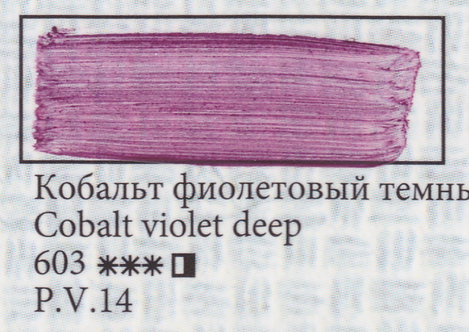 Cobalt Violet Deep, art.603