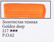 Golden deep, art. 217