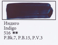 Indigo, art.516