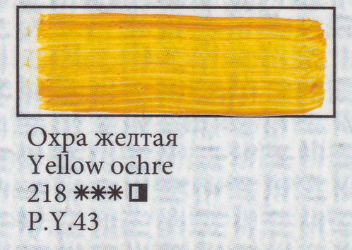 Yellow ochre, art. 218
