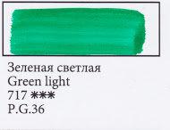 Green Light, art.717