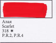 Scarlet, art. 318