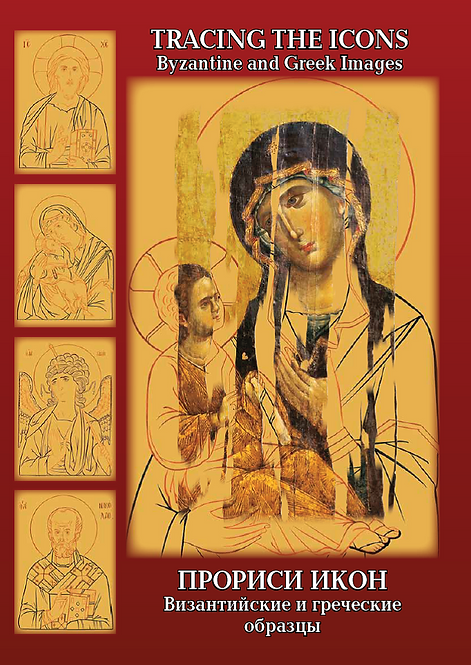 Tracing the icons. Byzantine and Greek Images.