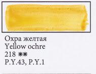 Yellow Ochre, art. 218