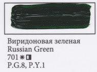 Russian Green, art.701