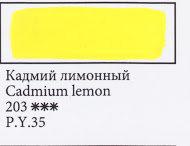 Cadmium Lemon, art. 203
