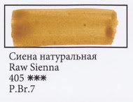 Raw Sienna, art.405