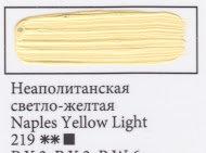 Naples Yellow Light, art.219
