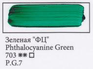 Phthalocyanine ,art.703
